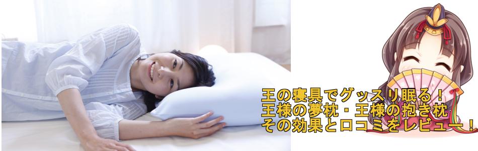 王の寝具でグッスリ眠る!王様の夢枕・王様の抱き枕