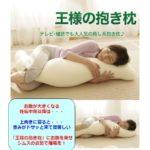 妊娠中の睡眠には、お助け抱き枕も活用してゆったりライフ術を心がけて!