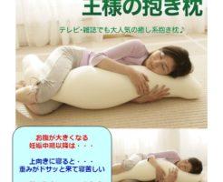王様の抱き枕は妊娠中に便利