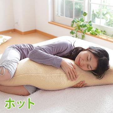 王様の抱き枕ホット